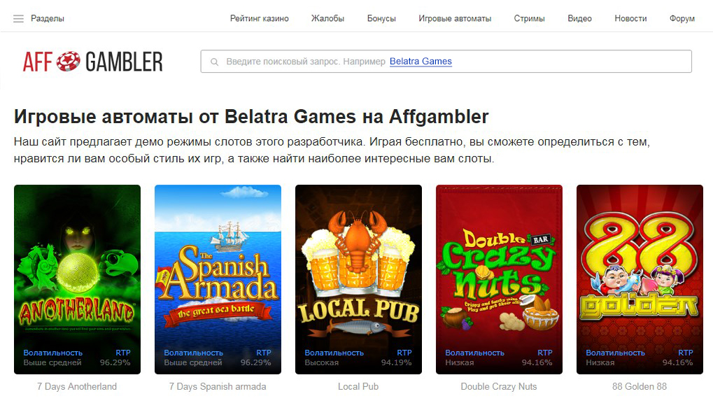 belatra games and affgambler